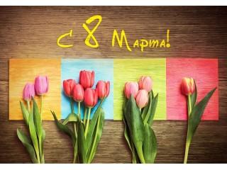 Поздравление с 8 Марта и график работы в праздничные дни.